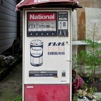 Distributeur de piles à Kyoto