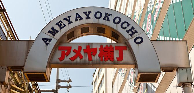 L'entrée de la rue marchande d'Ameyoko