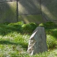Pierre gravée dans les jardins du palais impérial