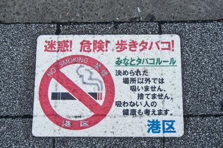 Rues non-fumeur à Tokyo