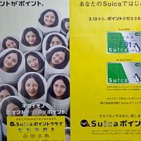 Affiche publicitaire pour la carte Suica