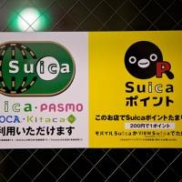 Affichette Suica