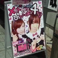Akihabara, quartier des mangas