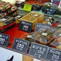 Étal de la boutique de bentō