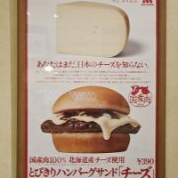 Affiche au MOS Burger