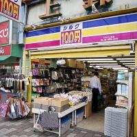 """Magasin """"Tout à 100 yens"""" au Japon"""