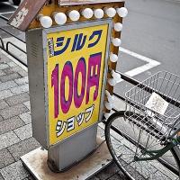 """Signalétique devant un magasin """"Tout à 100 yens"""""""