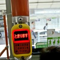 Bouton pour demander l'arrêt dans un bus de Kyoto