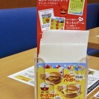 Distributeur de serviette au MOS Burger