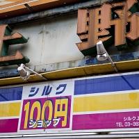 """Enseigne d'un """"100-yen shop"""""""