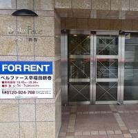 """Résidence """"Belle Face"""" à Tokyo : pas pour les moches"""