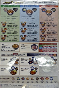 Carte du restaurant Yoshinoya