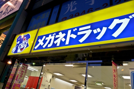 Boutique d'optique à Tokyo