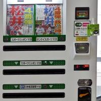 Détail sur le distributeur de journaux japonais