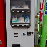 Distributeur de préservatifs à Tokyo