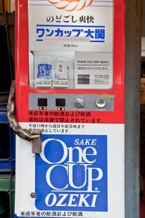 Distributeur de saké japonais