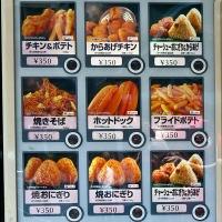Détail sur un distributeur de repas chaud