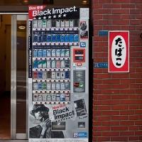 Distributeur de cigarettes japonais