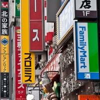 Enseignes sur les facades des immeubles à Tokyo