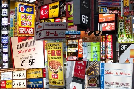 Publicité avec indication des étages sur les façades des immeubles : 1F, 2F, 3F, 4F, B1F, B2F...